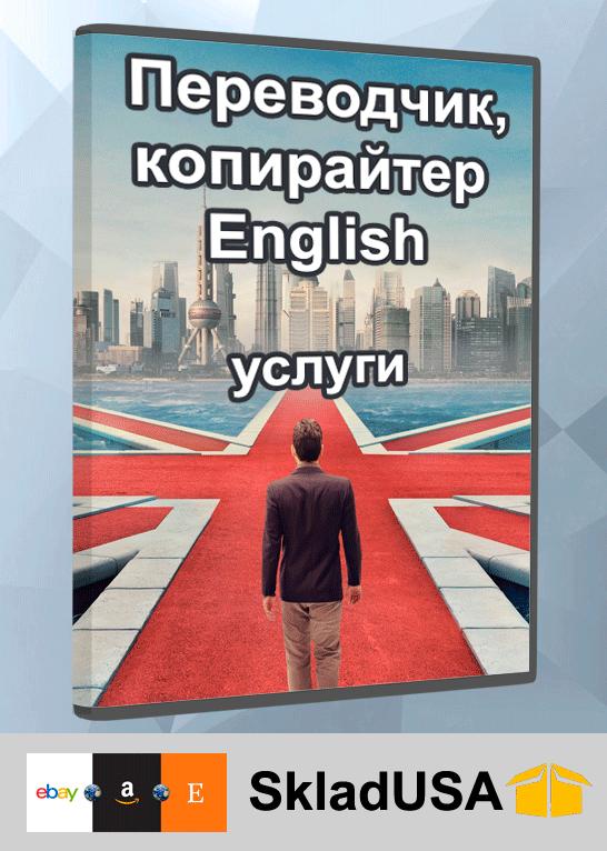 Услуги переводчика, копирайтера (English)