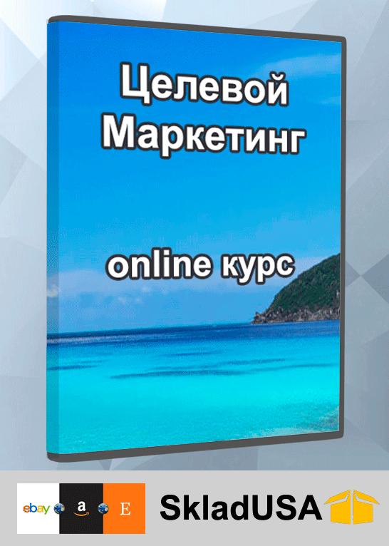 Целевой маркетинг - онлайн курс