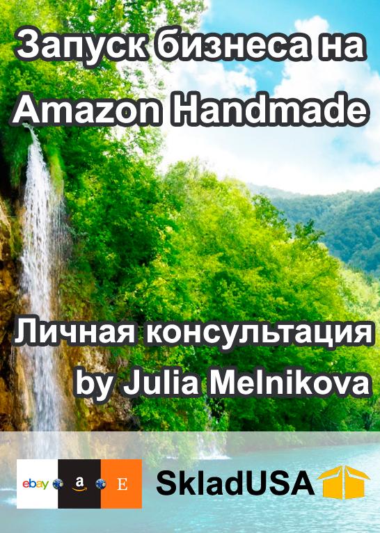 Консультация по запуску бизнеса на Amazon Handmade