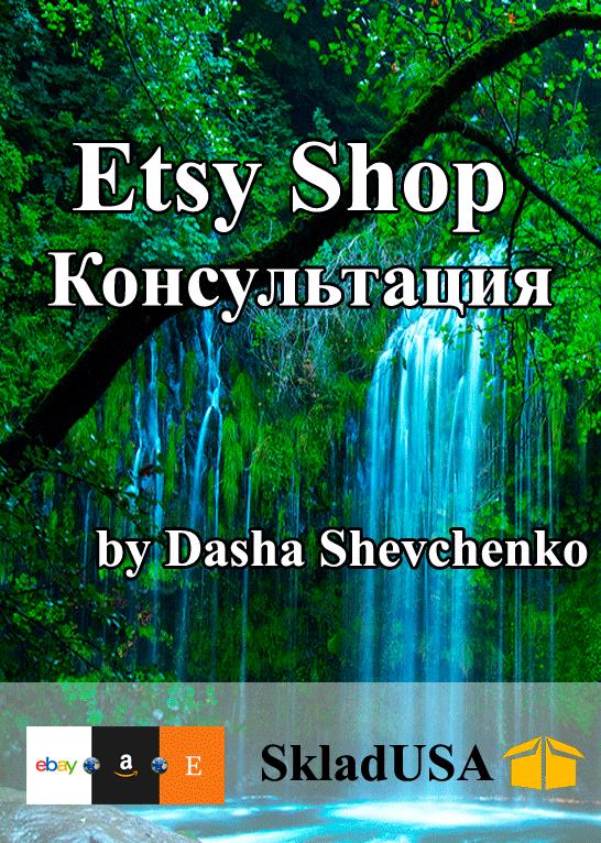 Etsy Shop. Консультация Даши Шевченко