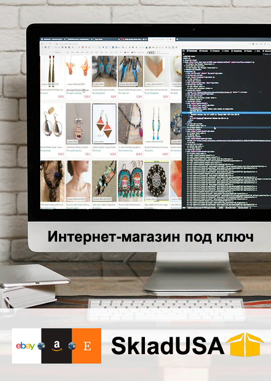 Интернет-магазин под ключ